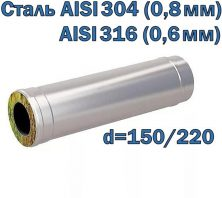 Труба двустенная сэндвич 1 м В 150×220 сталь AISI 304 и 316