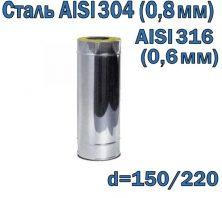 Труба из нержавеющей стали утепленная (сэндвич) 0,5 м диаметр 150 220 сталь AISI 304 и 316