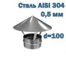 Зонт-оголовок для дымохода D100 мм