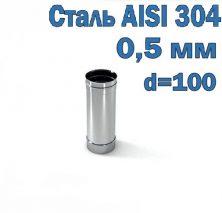 Труба из нержавеющей стали одностенная 304 (L=0,25 м, D 100 мм)