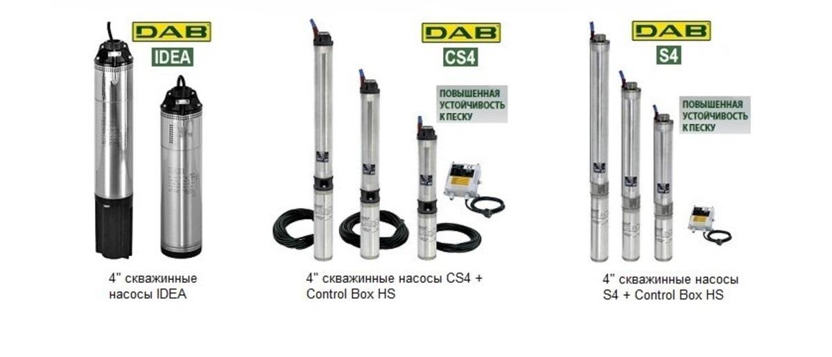 Насосы DAB IDEA, CS4 и S4