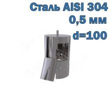 Чистка с конденсатоотводом D100