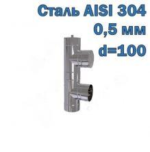 Тройник с ревизией и конденсатоотводчиком одностенный (разборный) D100