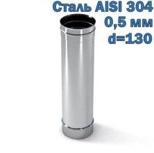 Труба из нержавеющей стали 1000 мм диаметр=130 мм