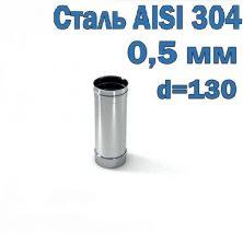 Труба из нержавеющей стали одностенная 304 (L=0,25 м, D 130 мм)