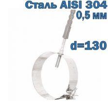 Скоба с дюбелем для дымохода из нержавеющей стали D130